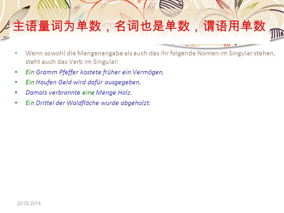 20.05.2014 Wenn sowohl die Mengenangabe als auch das ihr folgende Nomen im Singular stehen, steht auch das Verb im Singular: Ein Gramm Pfeffer kostete