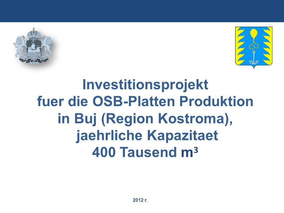 2012 г. Investitionsprojekt fuer die OSB-Platten Produktion in Buj (Region Kostroma), jaehrliche Kapazitaet 400 Tausend m 3