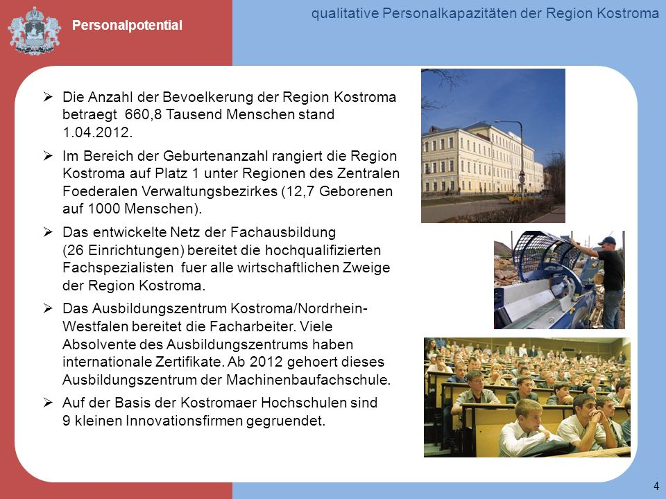 4 Personalpotential Die Anzahl der Bevoelkerung der Region Kostroma betraegt 660,8 Tausend Menschen stand 1.04.2012. Im Bereich der Geburtenanzahl ran