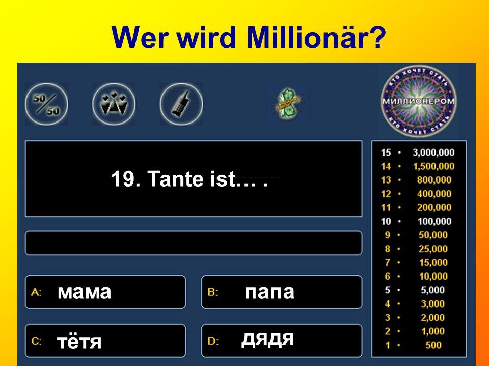 Wer wird Millionär? 19. Tante ist…. мамапапа тётя дядя