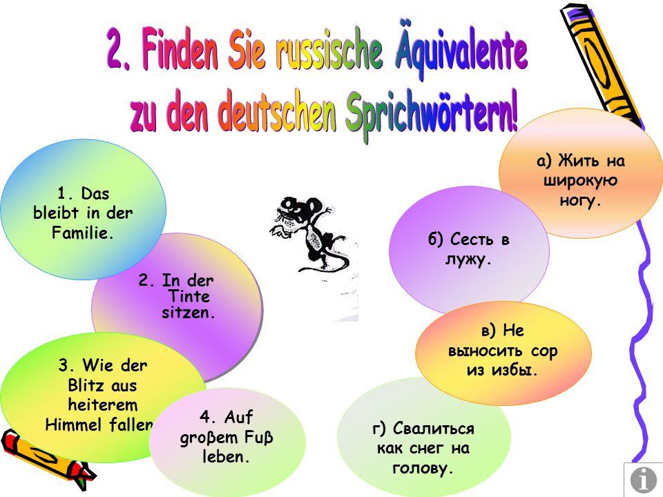г) Один в поле не воин. а) Самое плохое уже позади. 3. Etwas auf Eis legen. б) Долг платежом красен. в) Положить в долгий ящик 4. Űber den Berg sein.