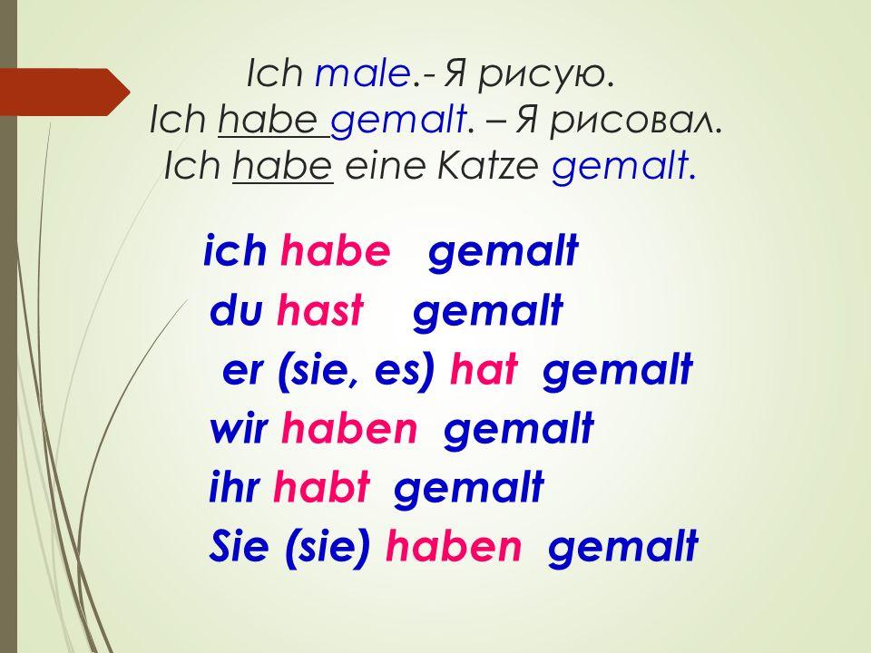 Если у глагола есть неотделяемая приставка be-, ge-, er-, ver-, zer-, или же суффикс –ieren, то в Partizip II приставка ge- отсутствует.