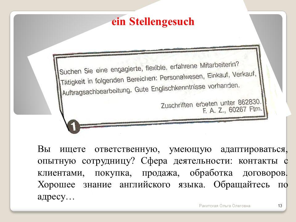 Ракитская Ольга Олеговна 13 Вы ищете ответственную, умеющую адаптироваться, опытную сотрудницу? Сфера деятельности: контакты с клиентами, покупка, про