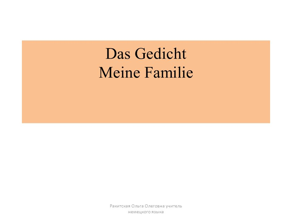 Das Gedicht Meine Familie Ракитская Ольга Олеговна учитель немецкого языка