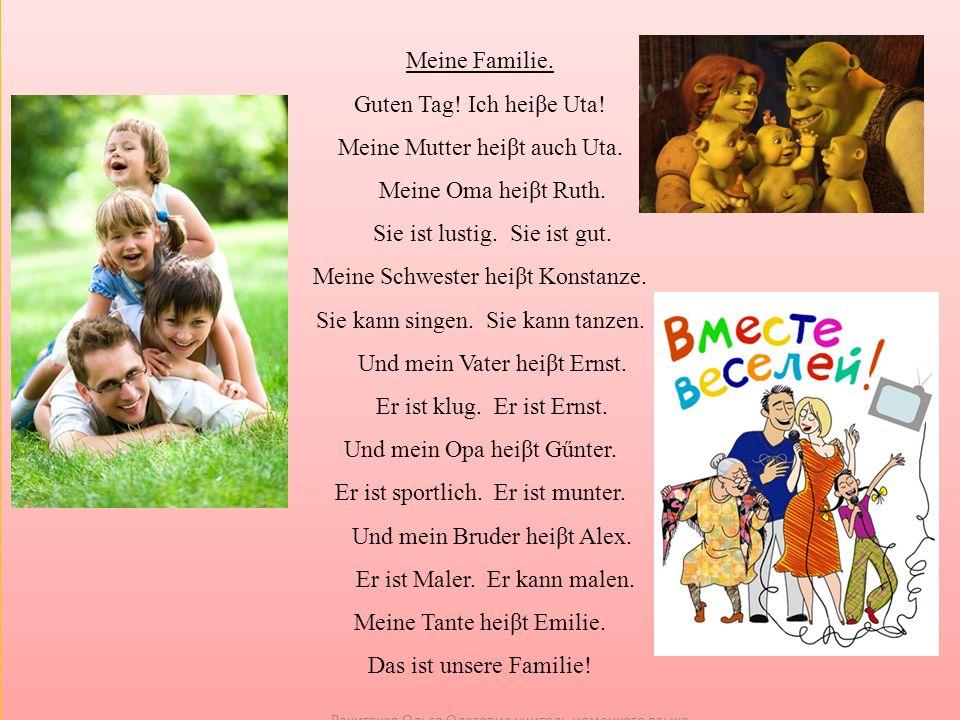 Источники: http://images.yandex.ru/yandsearch?text=семья картинки&pos=6&rpt= Ракитская Ольга Олеговна учитель немецкого языка