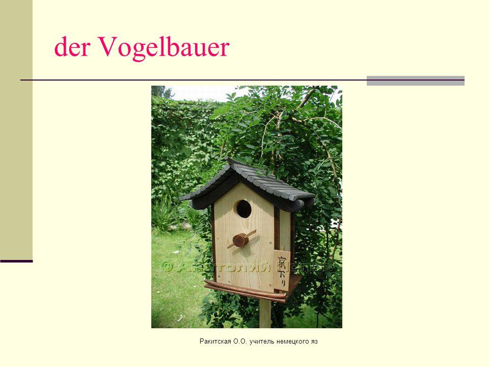 der Vogelbauer Ракитская О.О. учитель немецкого яз