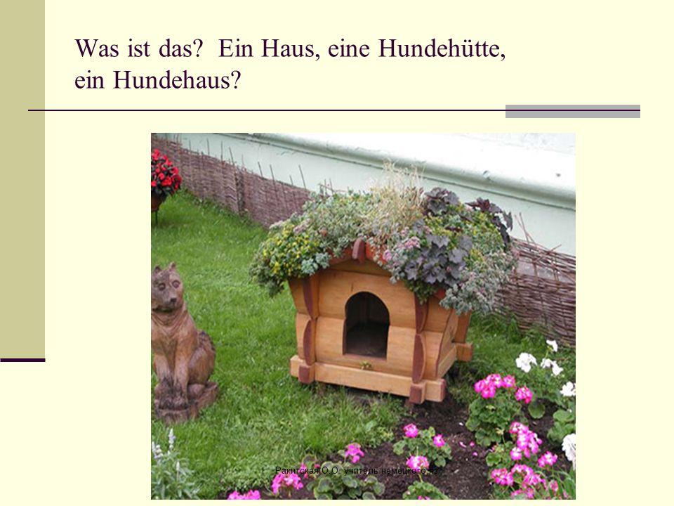 Was ist das? Ein Haus, eine Hundehütte, ein Hundehaus? Ракитская О.О. учитель немецкого яз