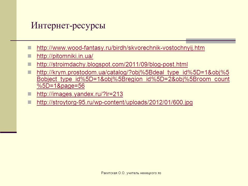 Интернет-ресурсы http://www.wood-fantasy.ru/birdh/skvorechnik-vostochnyij.htm http://pitomniki.in.ua/ http://stroimdachy.blogspot.com/2011/09/blog-pos