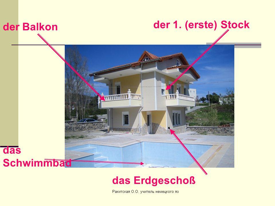 der 1. (erste) Stock das Erdgeschoß das Schwimmbad der Balkon Ракитская О.О. учитель немецкого яз