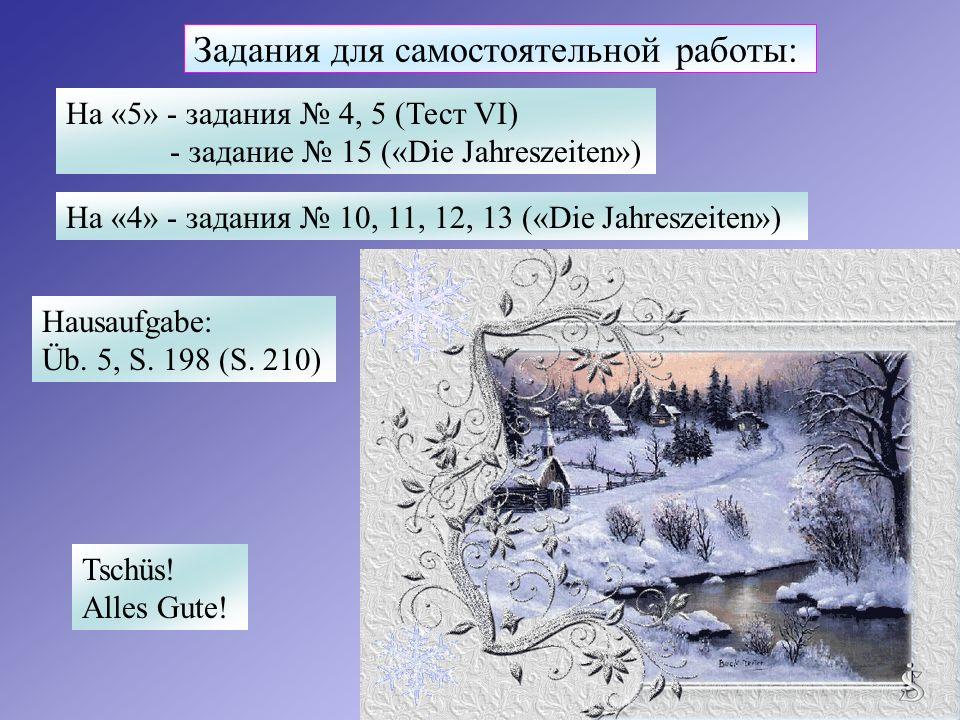 Задания для самостоятельной работы: На «5» - задания 4, 5 (Тест VI) - задание 15 («Die Jahreszeiten») На «4» - задания 10, 11, 12, 13 («Die Jahreszeit