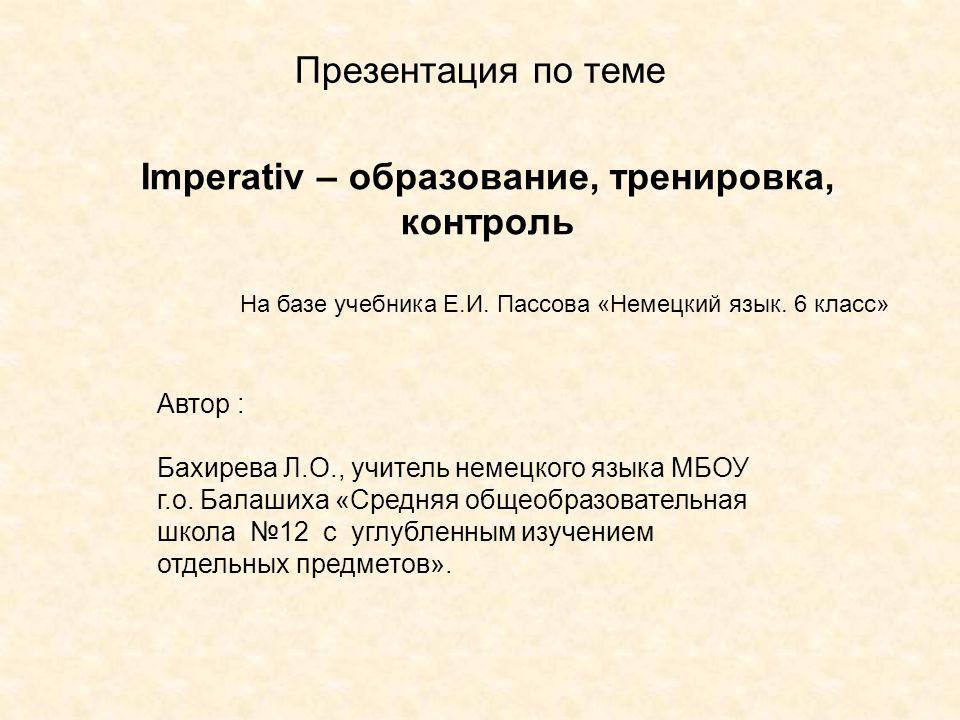 IMPERATIV (Повелительное наклонение) Множественное числоЕдинственное ч.