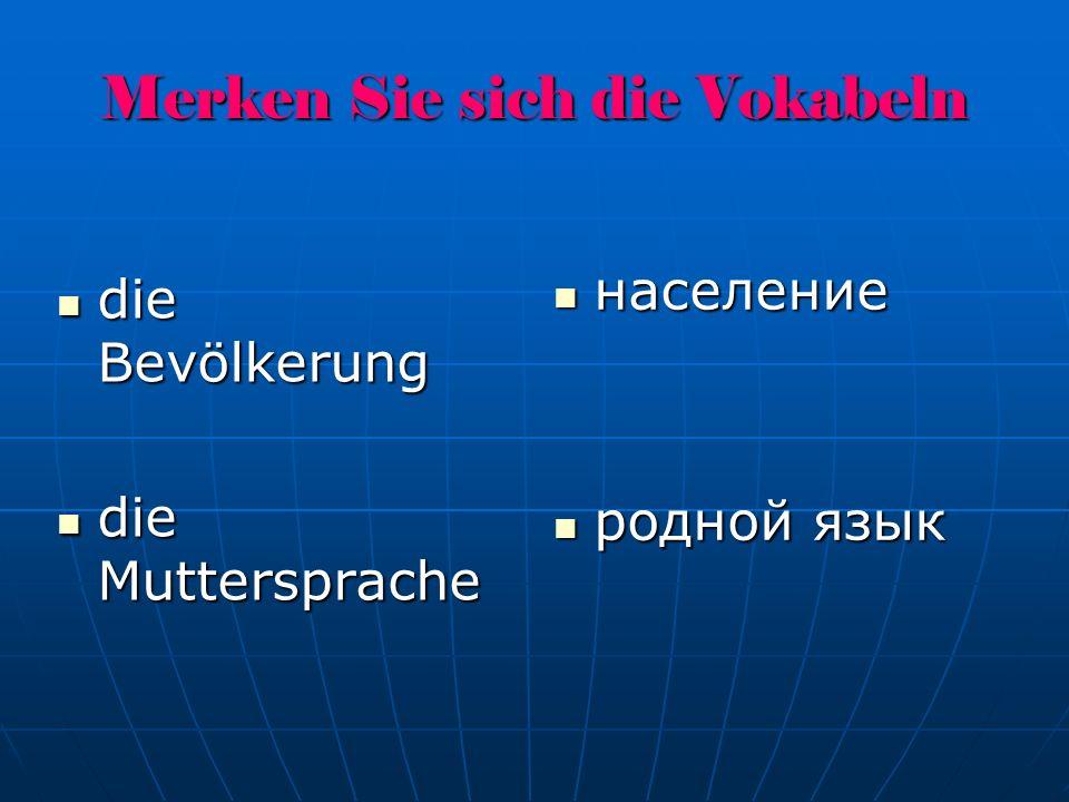 Merken Sie sich die Vokabeln die Bevölkerung die Bevölkerung die Muttersprache die Muttersprache население население родной язык родной язык