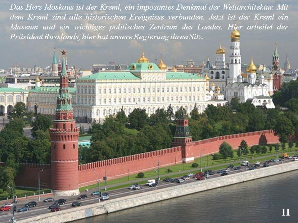 Das Herz Moskaus ist der Kreml, ein imposantes Denkmal der Weltarchitektur. Mit dem Kreml sind alle historischen Ereignisse verbunden. Jetzt ist der K