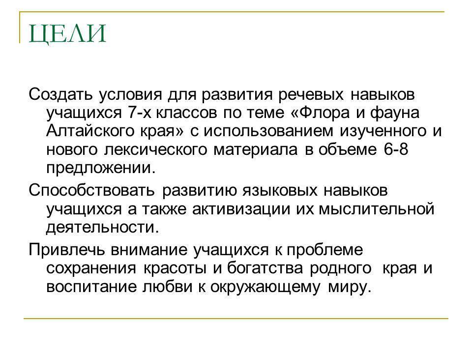 ЦЕЛИ Создать условия для развития речевых навыков учащихся 7-х классов по теме «Флора и фауна Алтайского края» с использованием изученного и нового ле