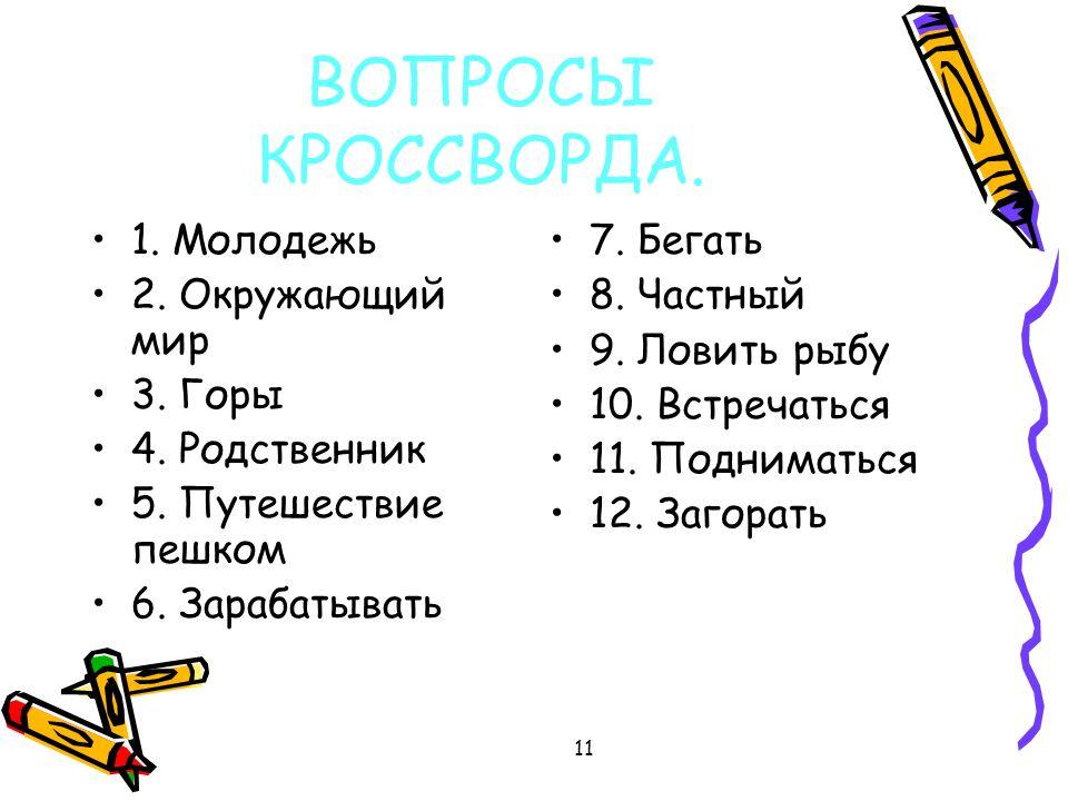 11 ВОПРОСЫ КРОССВОРДА.1. Молодежь 2. Окружающий мир 3.