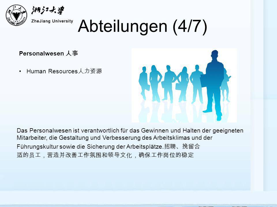 Abteilungen (4/7) Das Personalwesen ist verantwortlich für das Gewinnen und Halten der geeigneten Mitarbeiter, die Gestaltung und Verbesserung des Arbeitsklimas und der Führungskultur sowie die Sicherung der Arbeitsplätze.