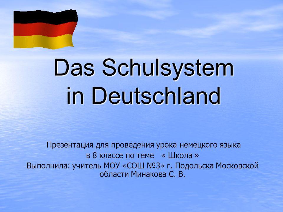 Das Schulsystem in Deutschland Презентация для проведения урока немецкого языкa в 8 классе по теме « Школа » Выполнила: учитель МОУ «СОШ 3» г.
