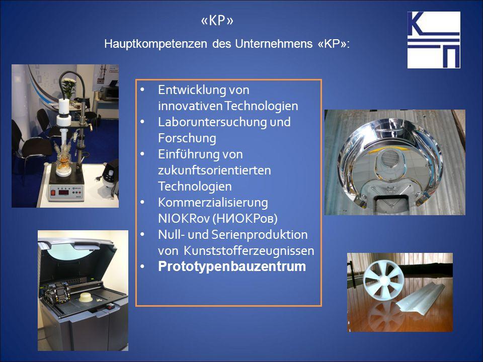 Entwicklung von innovativen Technologien Laboruntersuchung und Forschung Einführung von zukunftsorientierten Technologien Kommerzialisierung NIOKRov (НИОКРов) Null- und Serienproduktion von Kunststofferzeugnissen Prototypenbauzentrum «KP» Hauptkompetenzen des Unternehmens «KP»: