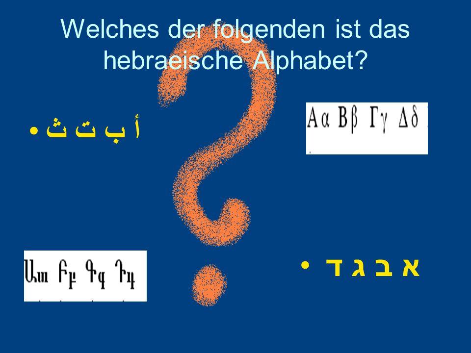 Welches der folgenden ist das hebraeische Alphabet? א ב ג ד