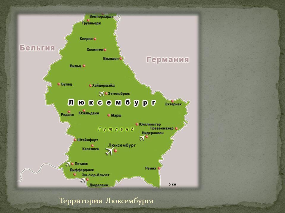 Территория Люксембурга