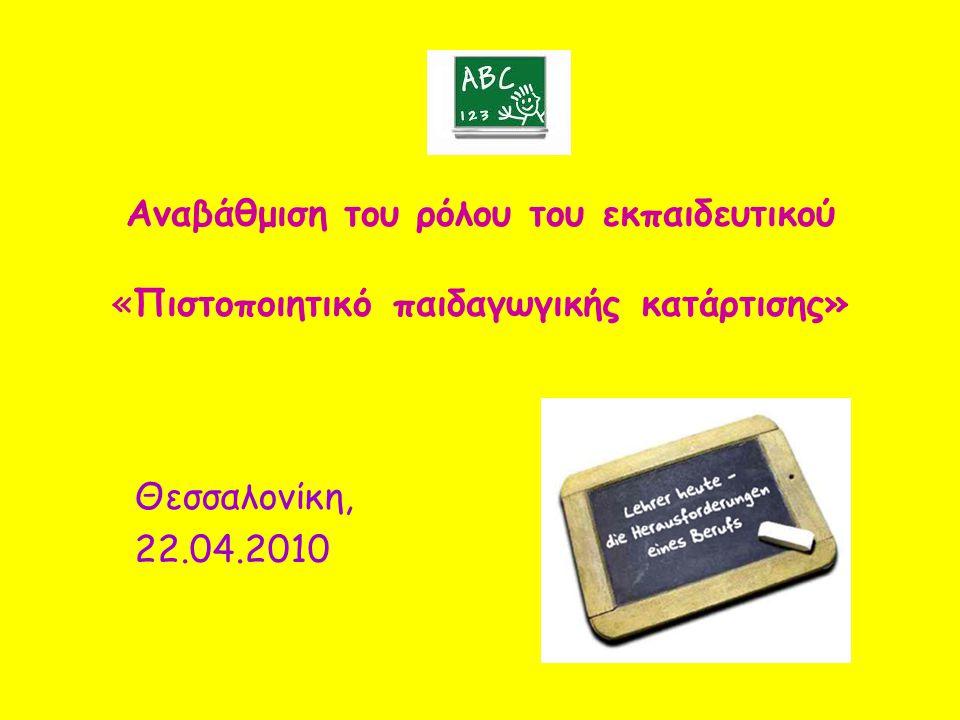Αναβάθμιση του ρόλου του εκπαιδευτικού «Πιστοποιητικό παιδαγωγικής κατάρτισης» Θεσσαλονίκη, 22.04.2010
