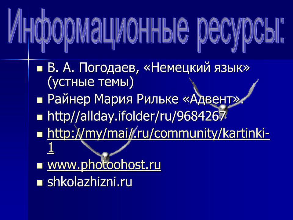 В.А. Погодаев, «Немецкий язык» (устные темы) В. А.