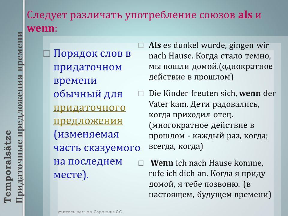Если союз придаточного времени выражает одновременность действий главного и придаточного предложения ( während, solange, seitdem, wenn, sooft ), то в главном и придаточном предложении используется одна и та же временная форма сказуемого : учитель нем.