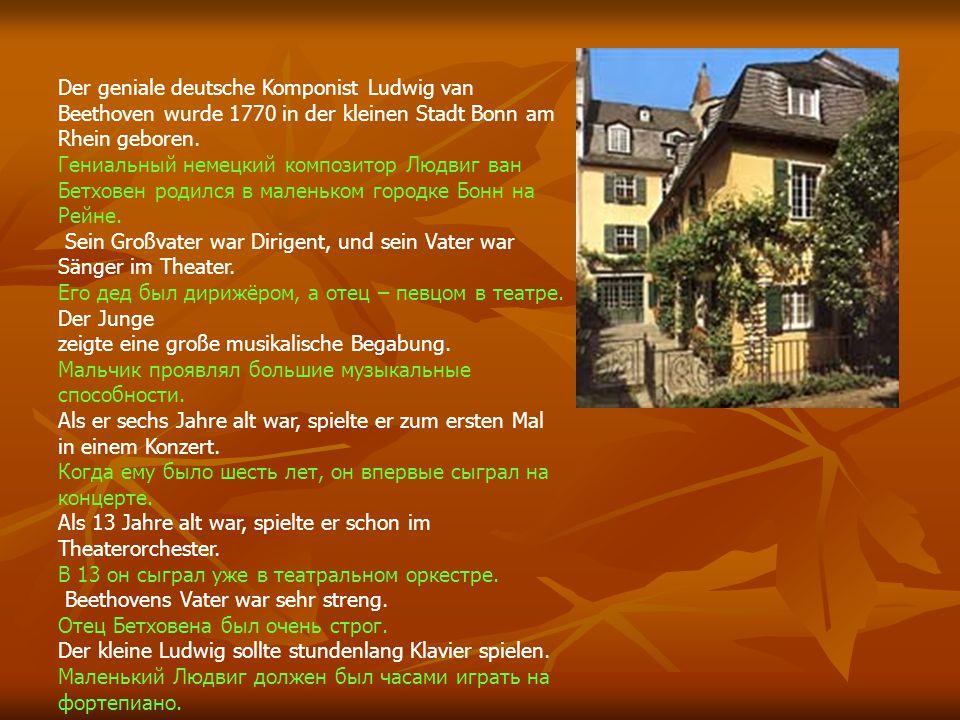 Der geniale deutsche Komponist Ludwig van Beethoven wurde 1770 in der kleinen Stadt Bonn am Rhein geboren. Гениальный немецкий композитор Людвиг ван Б