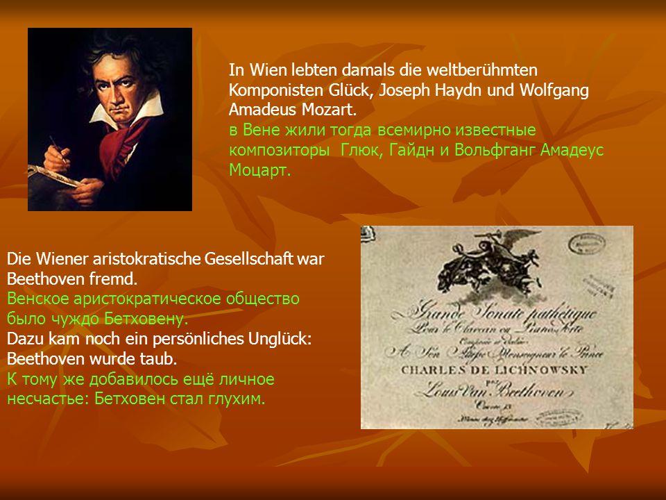 Die Wiener aristokratische Gesellschaft war Beethoven fremd. Венское аристократическое общество было чуждо Бетховену. Dazu kam noch ein persönliches U