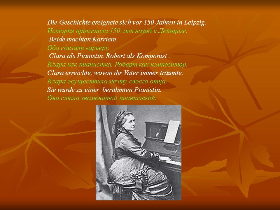 Die Geschichte ereignete sich vor 150 Jahren in Leipzig. История произошла 150 лет назад в Лейпциге. Beide machten Karriere. Оба сделали карьеру. Clar