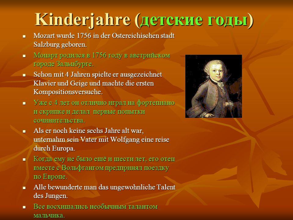 Kinderjahre (детские годы) Mozart wurde 1756 in der Ostereichischen stadt Salzburg geboren. Mozart wurde 1756 in der Ostereichischen stadt Salzburg ge