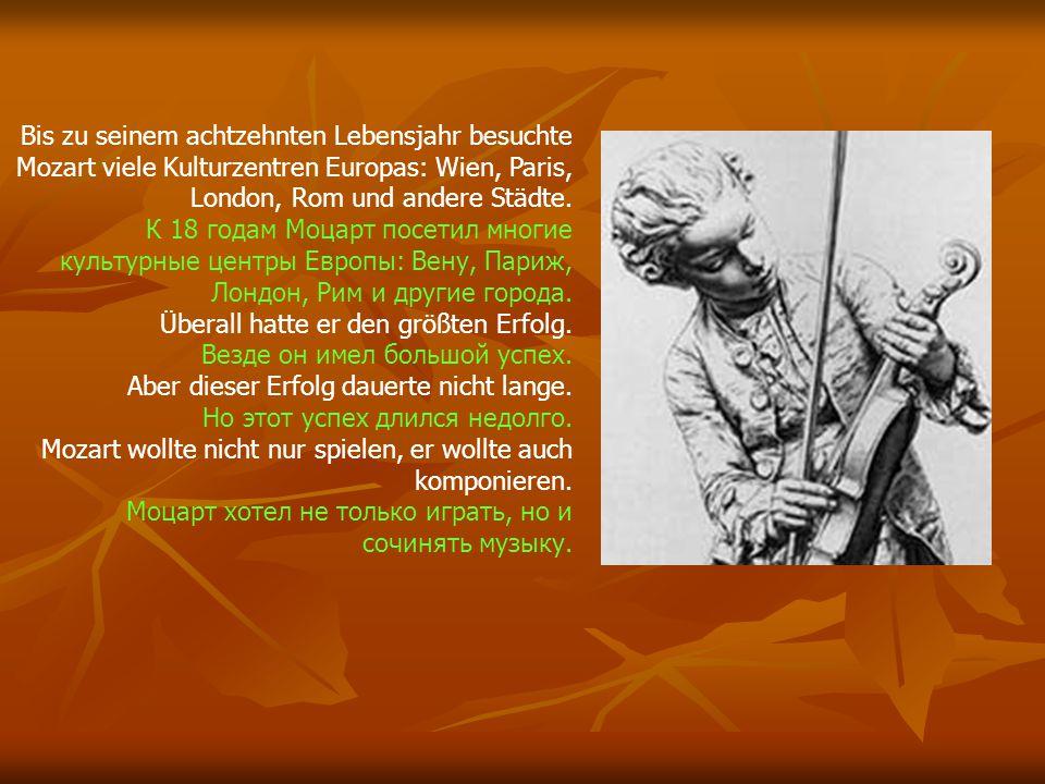 Bis zu seinem achtzehnten Lebensjahr besuchte Mozart viele Kulturzentren Europas: Wien, Paris, London, Rom und andere Städte. К 18 годам Моцарт посети