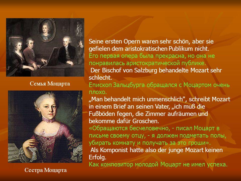 Seine ersten Opern waren sehr schön, aber sie gefielen dem aristokratischen Publikum nicht. Его первая опера была прекрасна, но она не понравилась ари