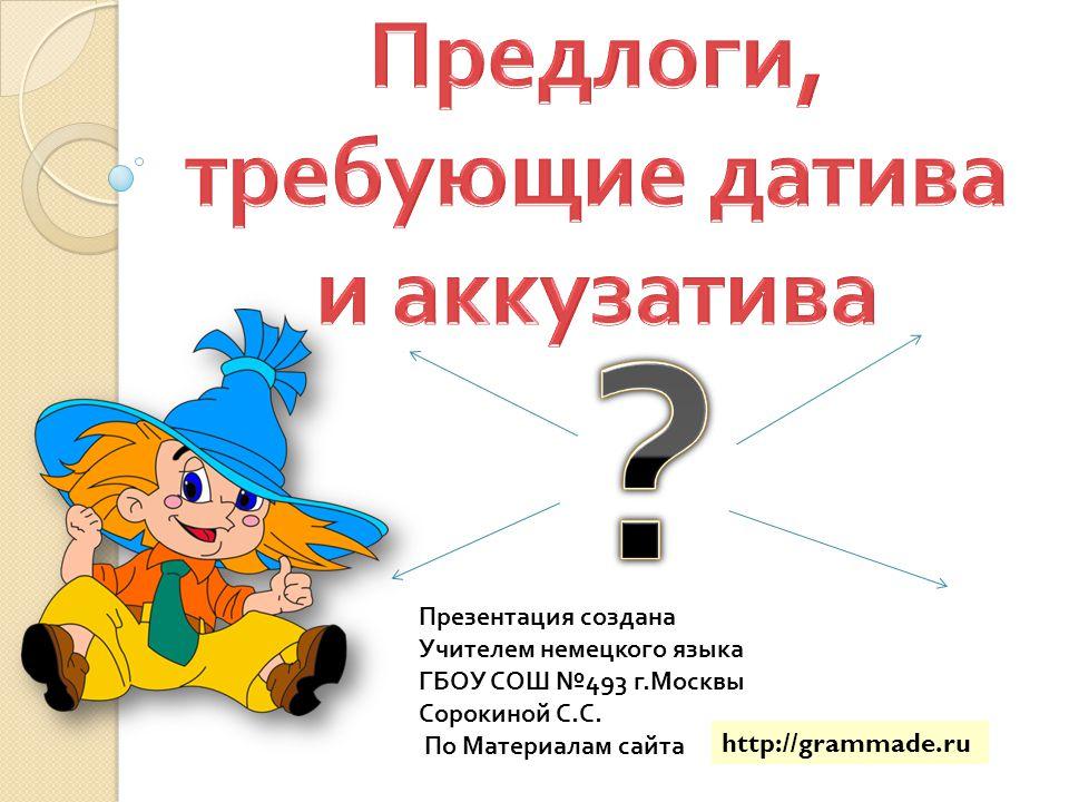 http://grammade.ru Презентация создана Учителем немецкого языка ГБОУ СОШ 493 г.