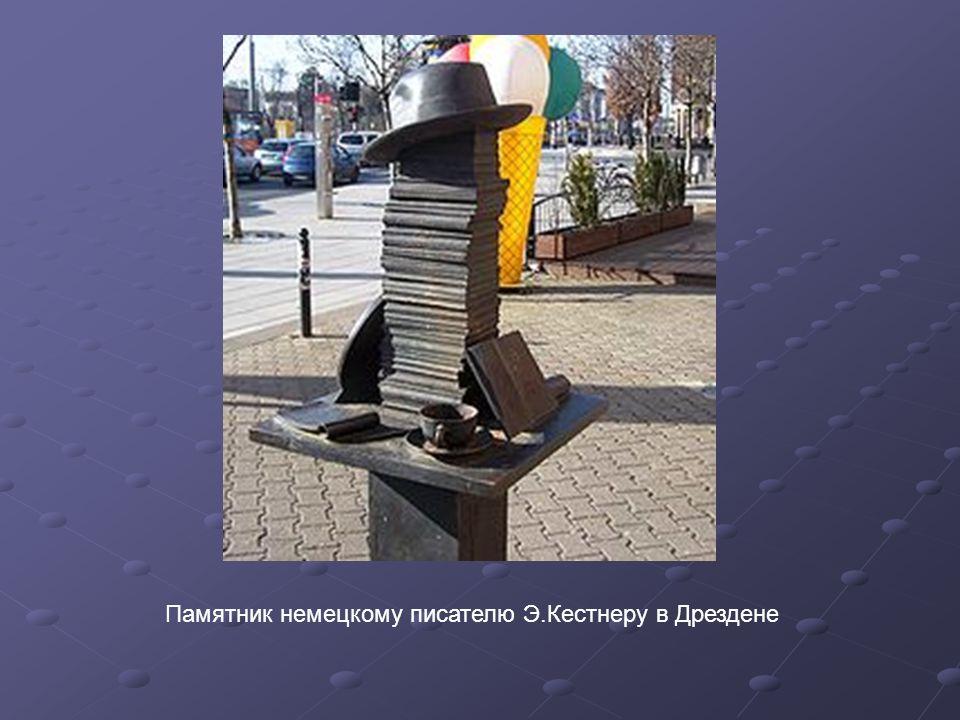Памятник немецкому писателю Э.Кестнеру в Дрездене