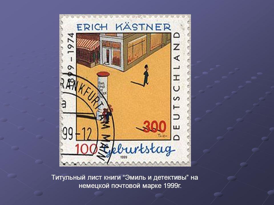 Титульный лист книги Эмиль и детективы на немецкой почтовой марке 1999г.