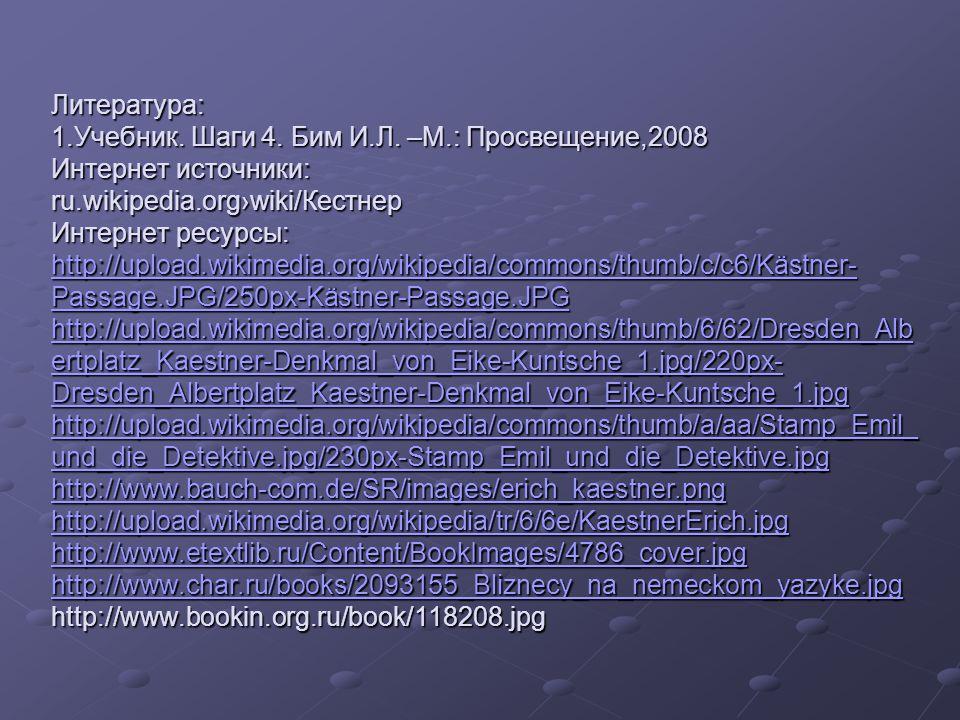 Литература: 1.Учебник. Шаги 4. Бим И.Л. –М.: Просвещение,2008 Интернет источники: ru.wikipedia.orgwiki/Кестнер Интернет ресурсы: http://upload.wikimed