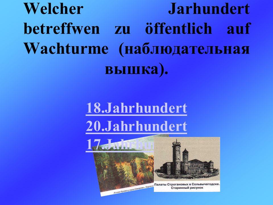 Welcher Jarhundert betreffwen zu öffentlich auf Wachturme (наблюдательная вышка).