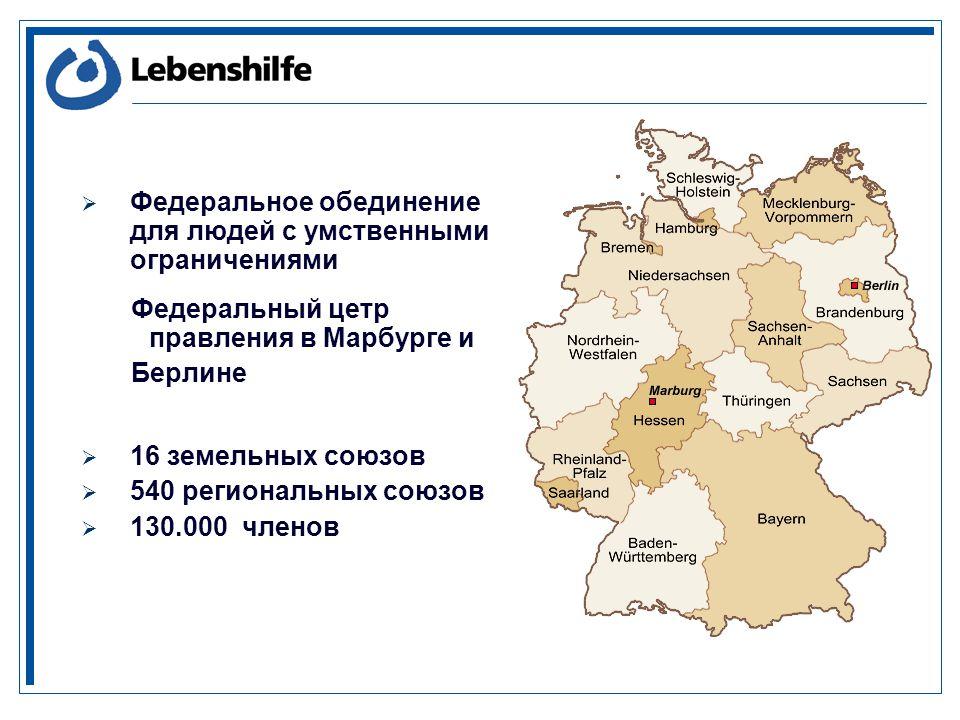 Федеральное обединение для людей с умственными ограничениями Федеральный цетр правления в Марбурге и Берлине 16 земельных союзов 540 региональных союзов 130.000 членов