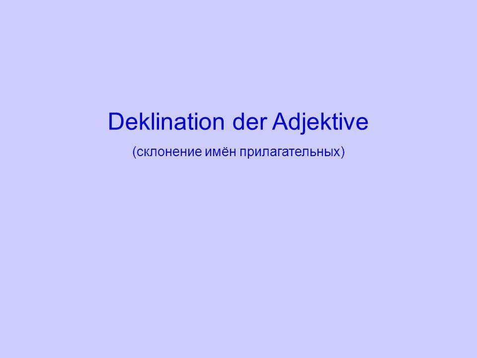 Сильный тип склонения (starke Deklination) По сильному типу прилагательное склоняется в сочетании «прилаг.