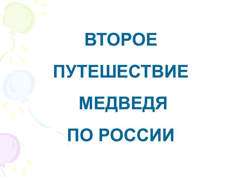 ВТОРОЕ ПУТЕШЕСТВИЕ МЕДВЕДЯ ПО РОССИИ