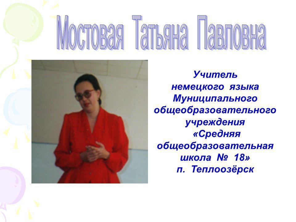 Учитель немецкого языка Муниципального общеобразовательного учреждения «Средняя общеобразовательная школа 18» п. Теплоозёрск
