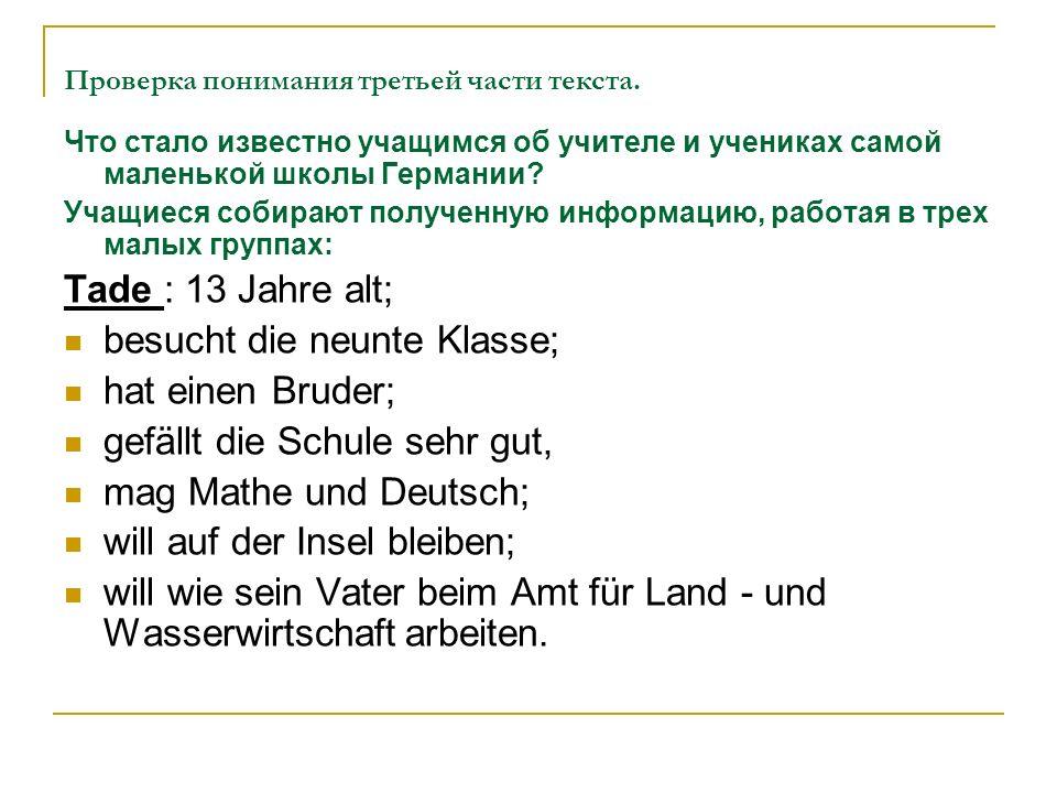 Проверка понимания третьей части текста. Что стало известно учащимся об учителе и учениках самой маленькой школы Германии? Учащиеся собирают полученну
