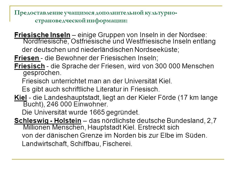 Предоставление учащимся дополнительной культурно- страноведческой информации: Friesische Inseln Friesische Inseln – einige Gruppen von Inseln in der N