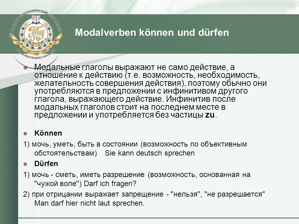 Modalverben können und dürfen Модальные глаголы выражают не само действие, а отношение к действию (т.е. возможность, необходимость, желательность сове