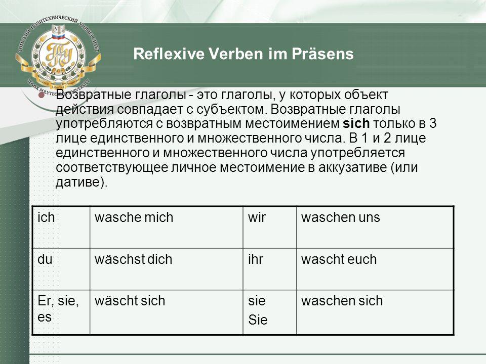 Reflexive Verben im Präsens Возвратные глаголы - это глаголы, у которых объект действия совпадает с субъектом. Возвратные глаголы употребляются с возв