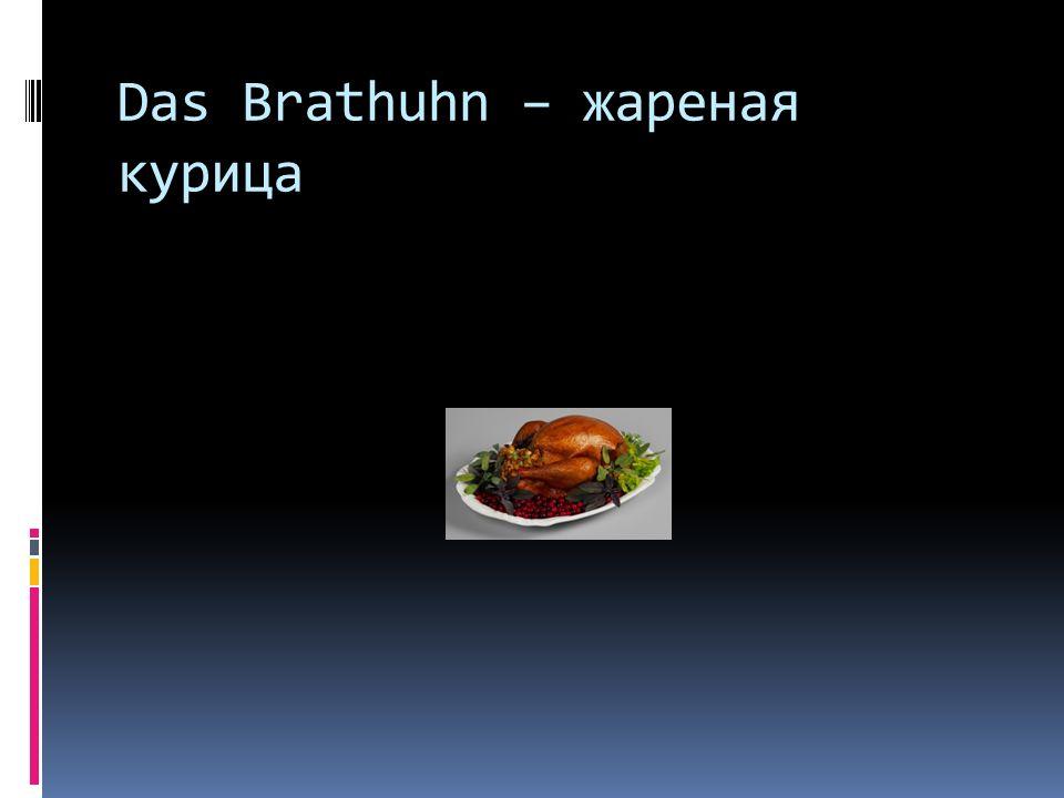Das Brathuhn – жареная курица