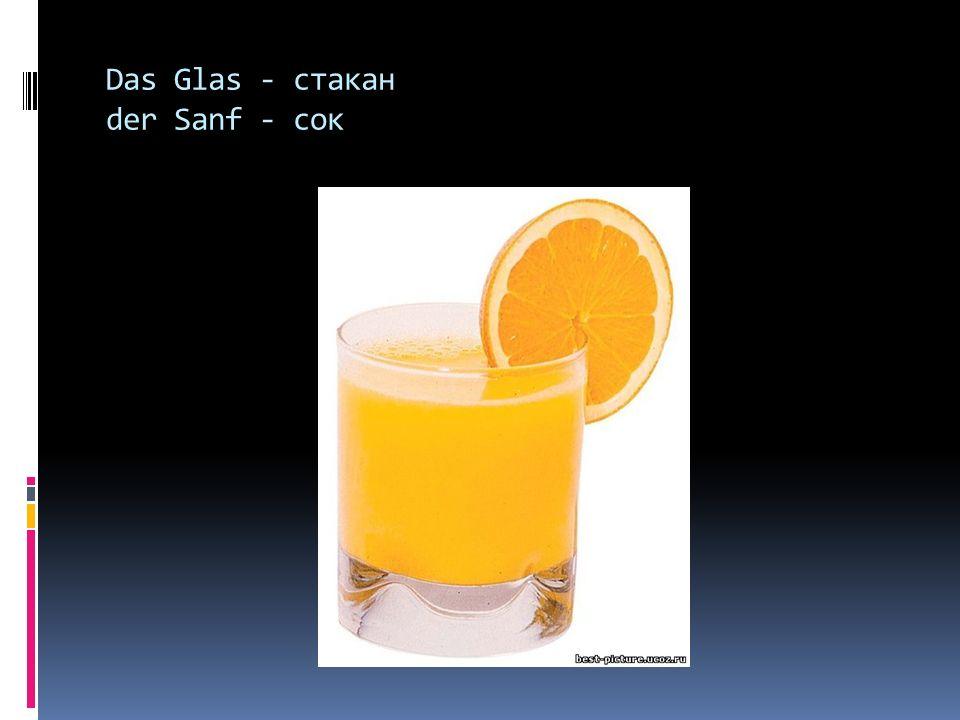 Das Glas - стакан der Sanf - сок