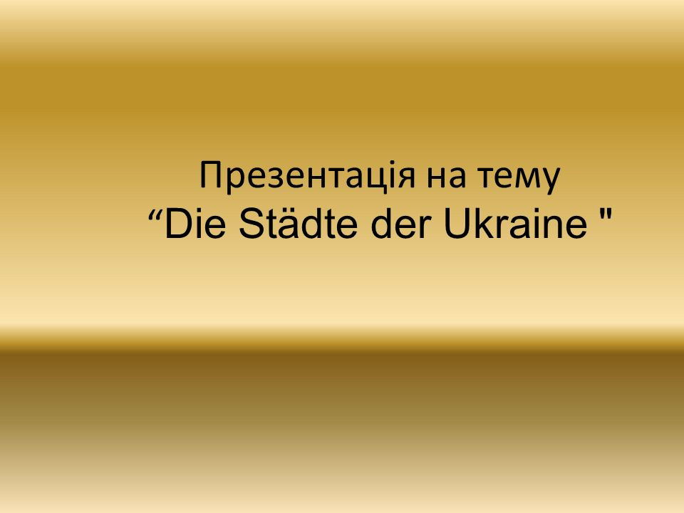 Презентація на тему Die Städte der Ukraine