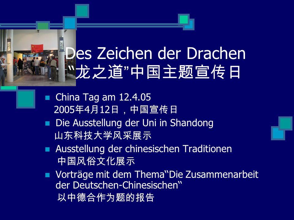 Des Zeichen der Drachen China Tag am 12.4.05 2005 4 12 Die Ausstellung der Uni in Shandong Ausstellung der chinesischen Traditionen Vorträge mit dem ThemaDie Zusammenarbeit der Deutschen-Chinesischen